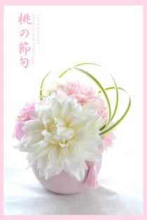 桃の節句HP.jpg