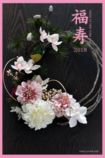 福寿2018-HP.jpg